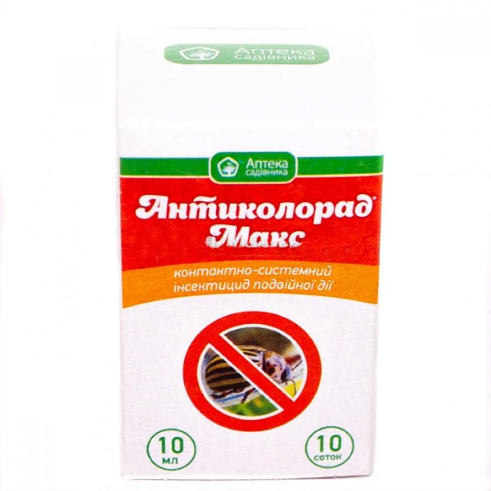 Інсектицид Антиколорад Макс 10 мл