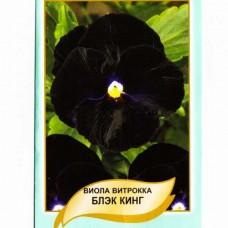 Віола Блек Кінг 0,1 г