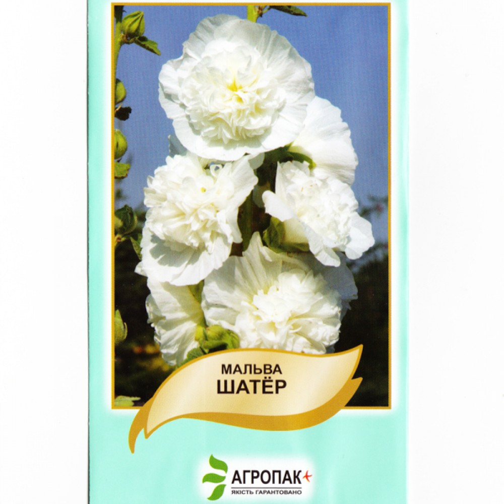 Мальва Шатер біла 0,3 г (насіння)