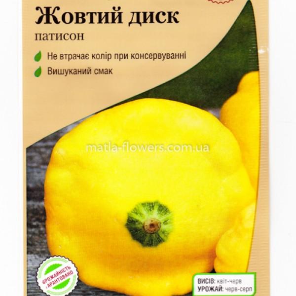 Патисон Жовтий Диск 0,5 г