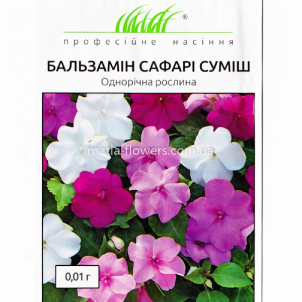 Бальзамін Сафарі суміш 0,01 г (насіння)