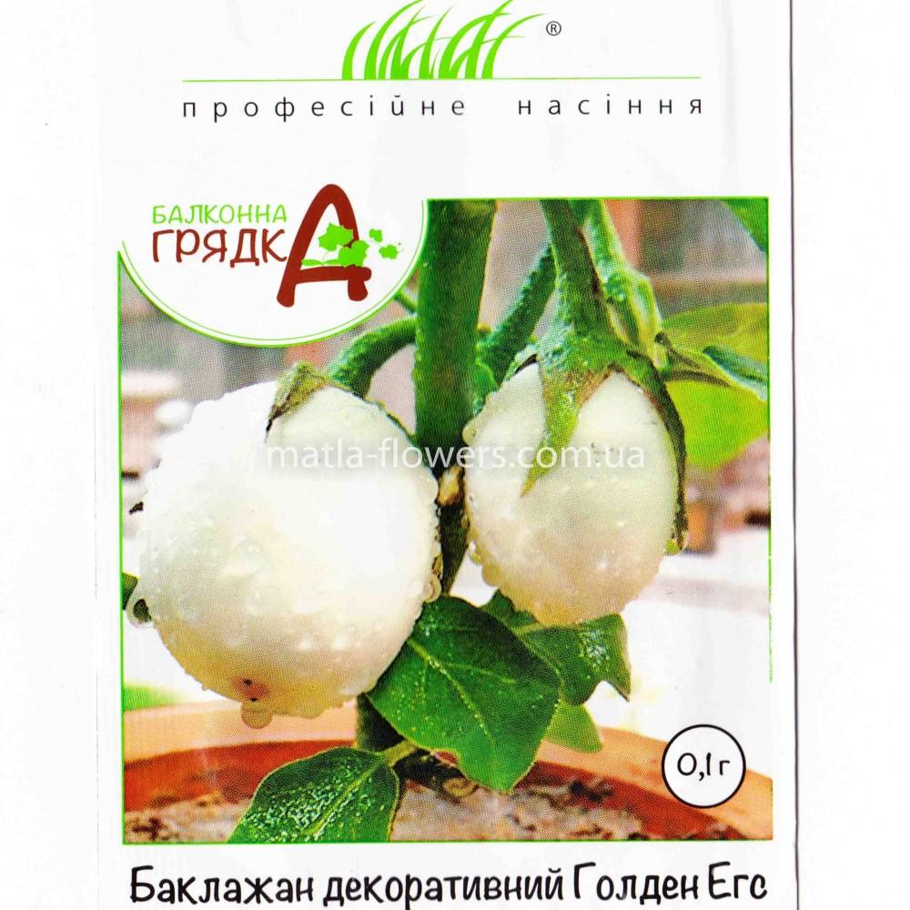 Баклажан декоративний Голден Егс 0,1 г (насіння)