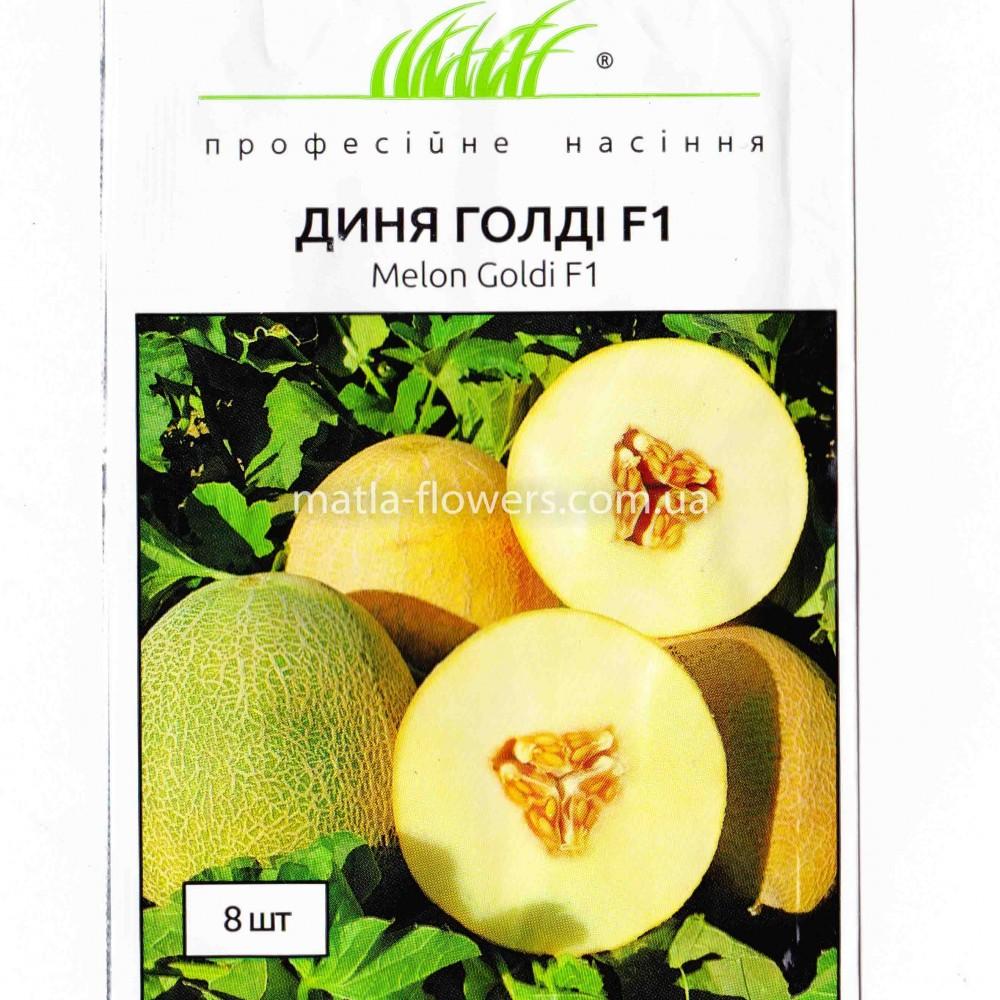 Диня Голді F1, 8 шт (насіння)