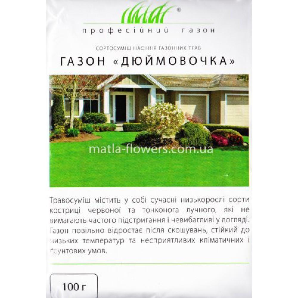 Газон Дюймовочка, 100 г (насіння)