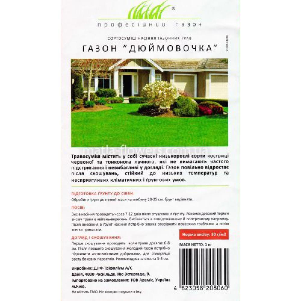 Газон Дюймовочка Thamberlina DLF 1 кг (насіння)