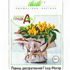 Перець декоративний Голд Фінгер, 0,1 г