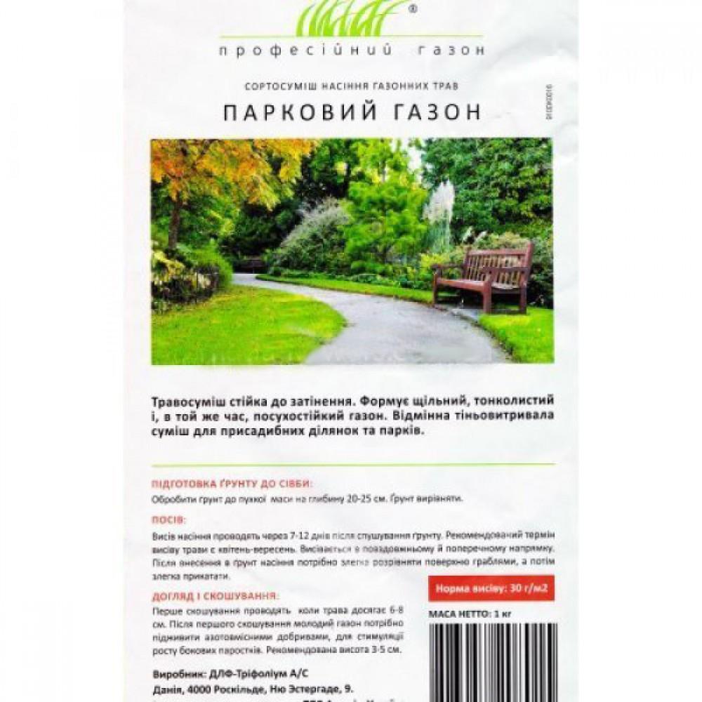 Газон Тіньовий Park DLF 1 кг (насіння)