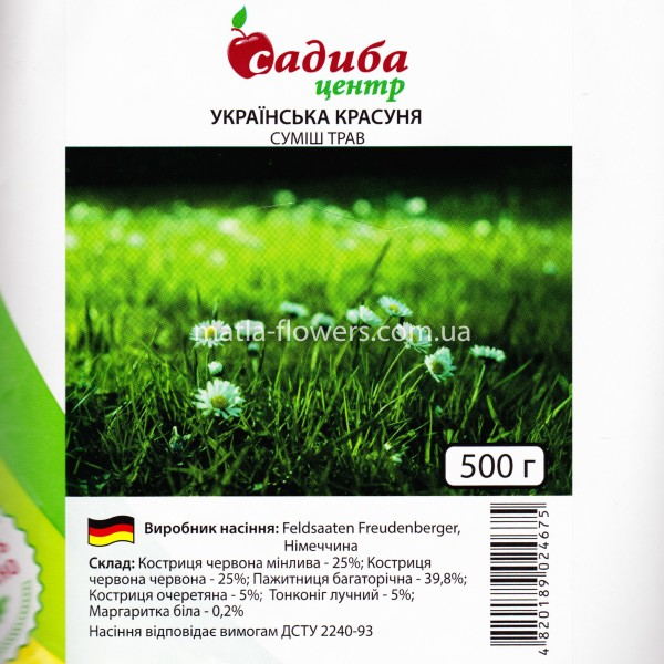 Газон Українська красуня 500 г (насіння)