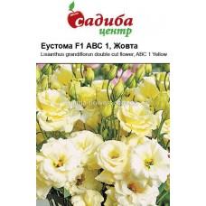 Еустома АВС 1 F1 жовта 10 шт