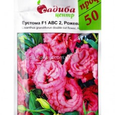 Еустома АВС 2 F1 рожева махрова 50 шт