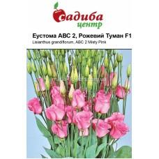 Еустома АВС 2 F1 рожевий туман 10 шт