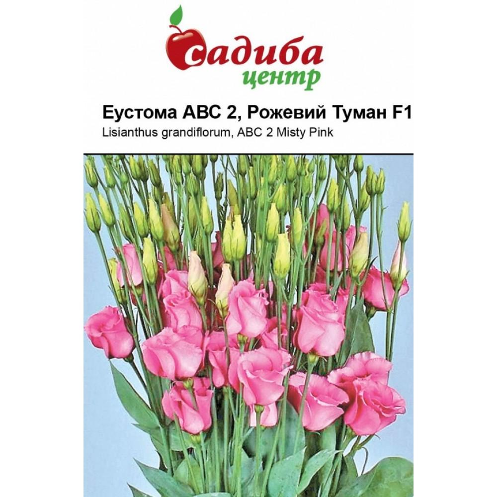 Еустома АВС 2 F1 рожевий туман махрова 50 шт (насіння)