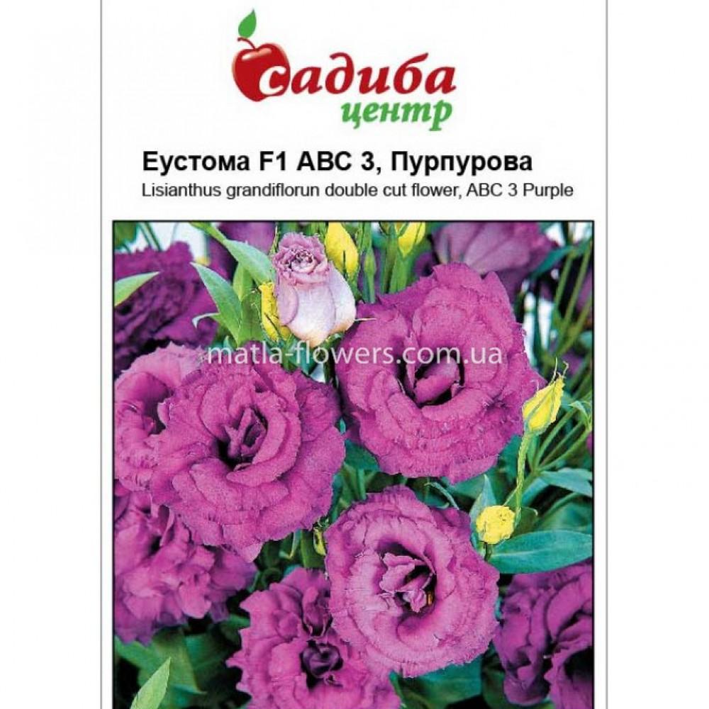 Еустома АВС 3 F1 пурпурова 10 шт (насіння)
