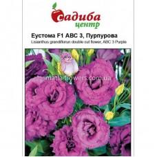 Еустома АВС 3 F1 пурпурова 10 шт