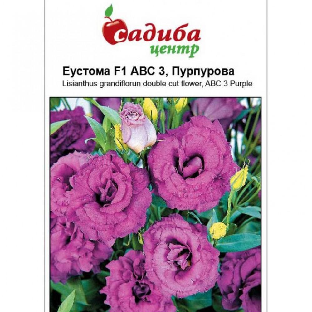 Еустома АВС 3 F1 пурпурова махрова 50 шт