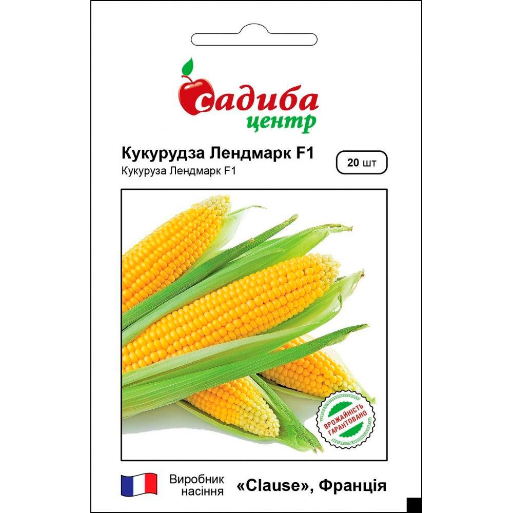 Кукурудза Лендмарк F1, 20 шт (насіння)