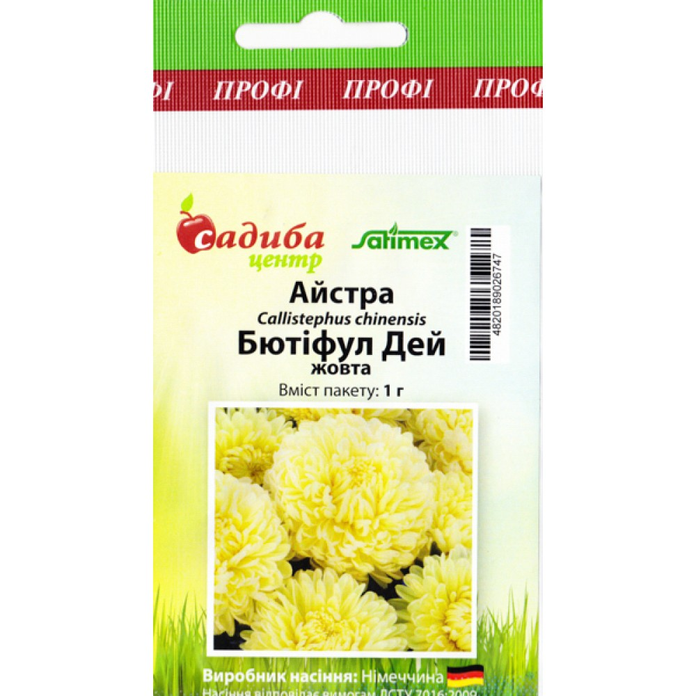 Айстра Бютіфул Дей жовта 1 г (насіння)