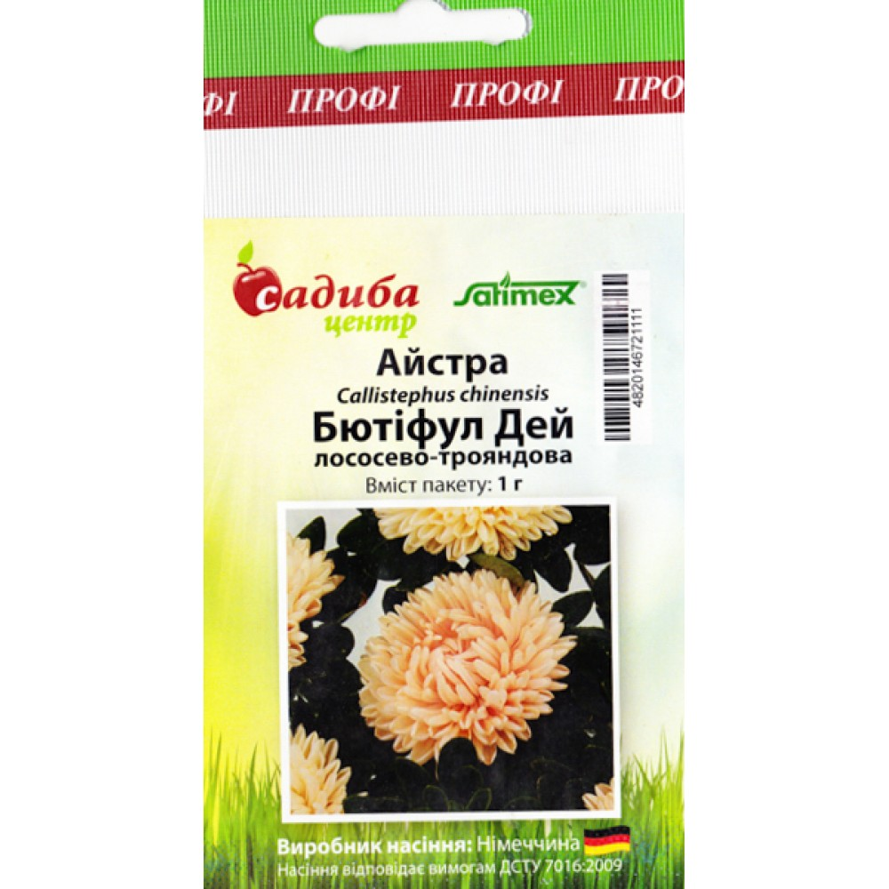 Айстра Бютіфул Дей лососево-трояндова 1 г