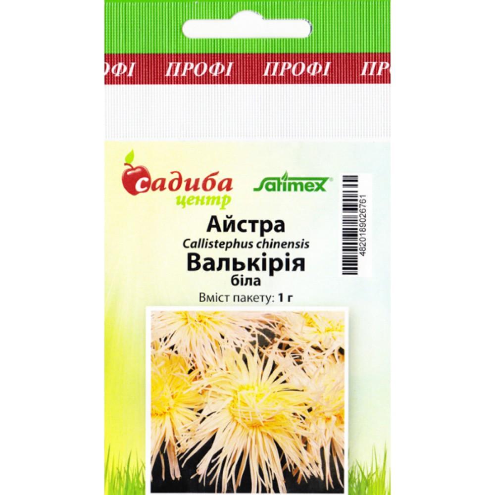 Астра Валькирия белая 1 г (семена)