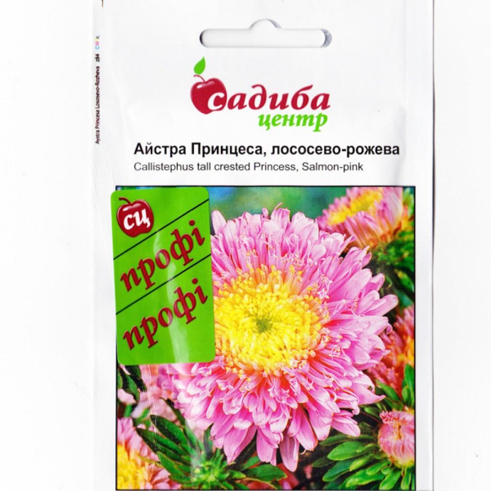 Айстра Принцеса лососево-рожева 5 г (насіння)