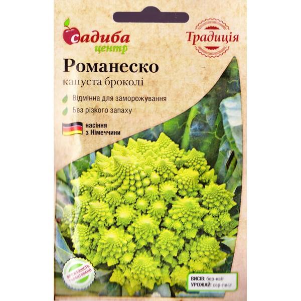 Капуста броколі Романеско 0,5 г