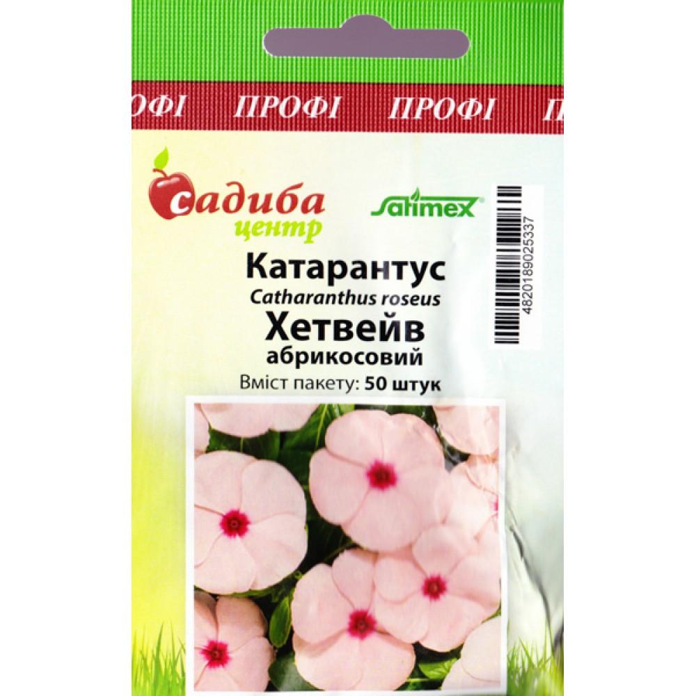 Катарантус Хетвейв абрикосовий 50 шт (насіння)