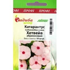 Катарантус Хетвейв абрикосовий 50 шт