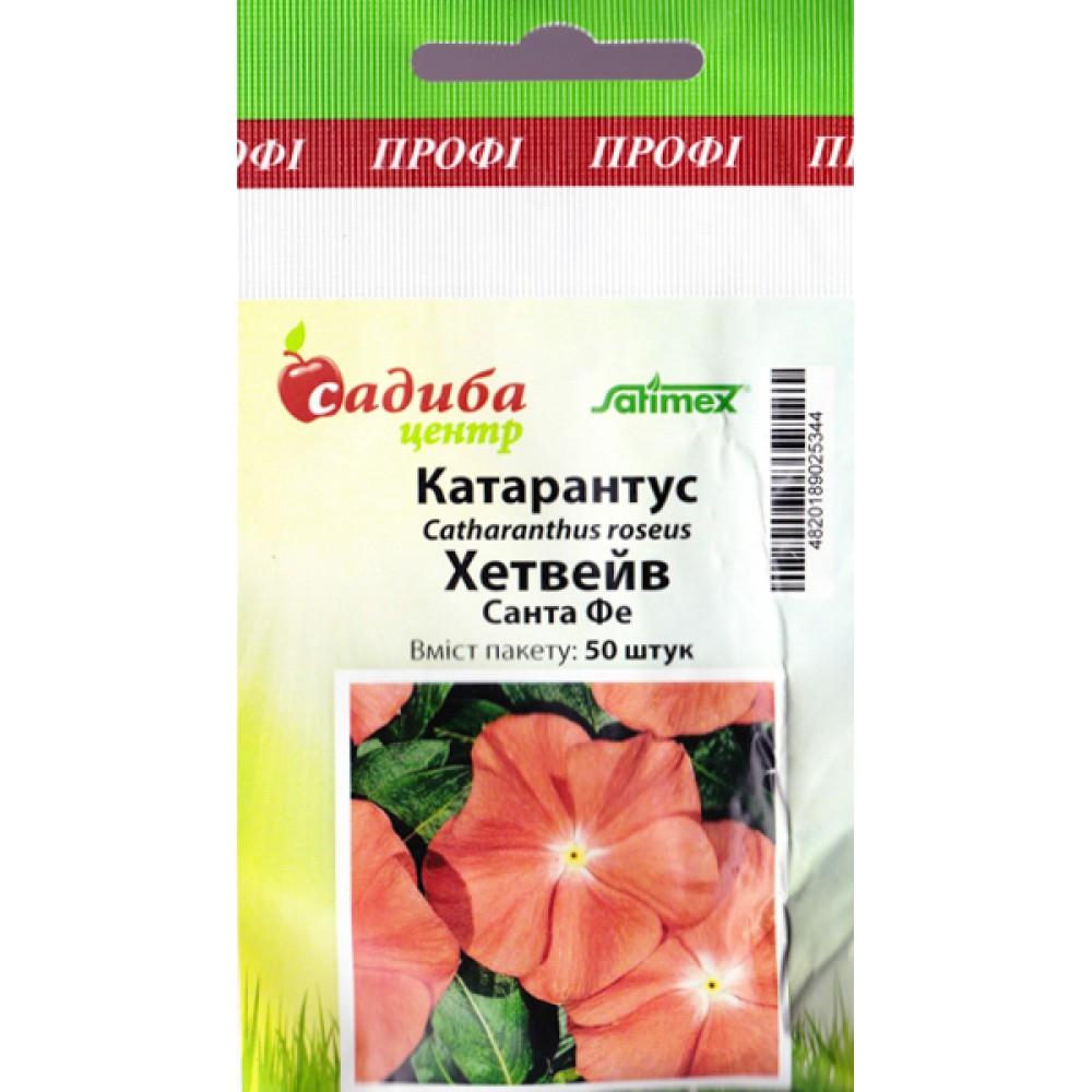 Катарантус Хетвейв Санта Фе 50 шт (насіння)