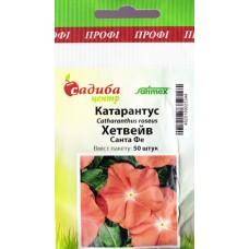 Катарантус Хетвейв Санта Фе 50 шт