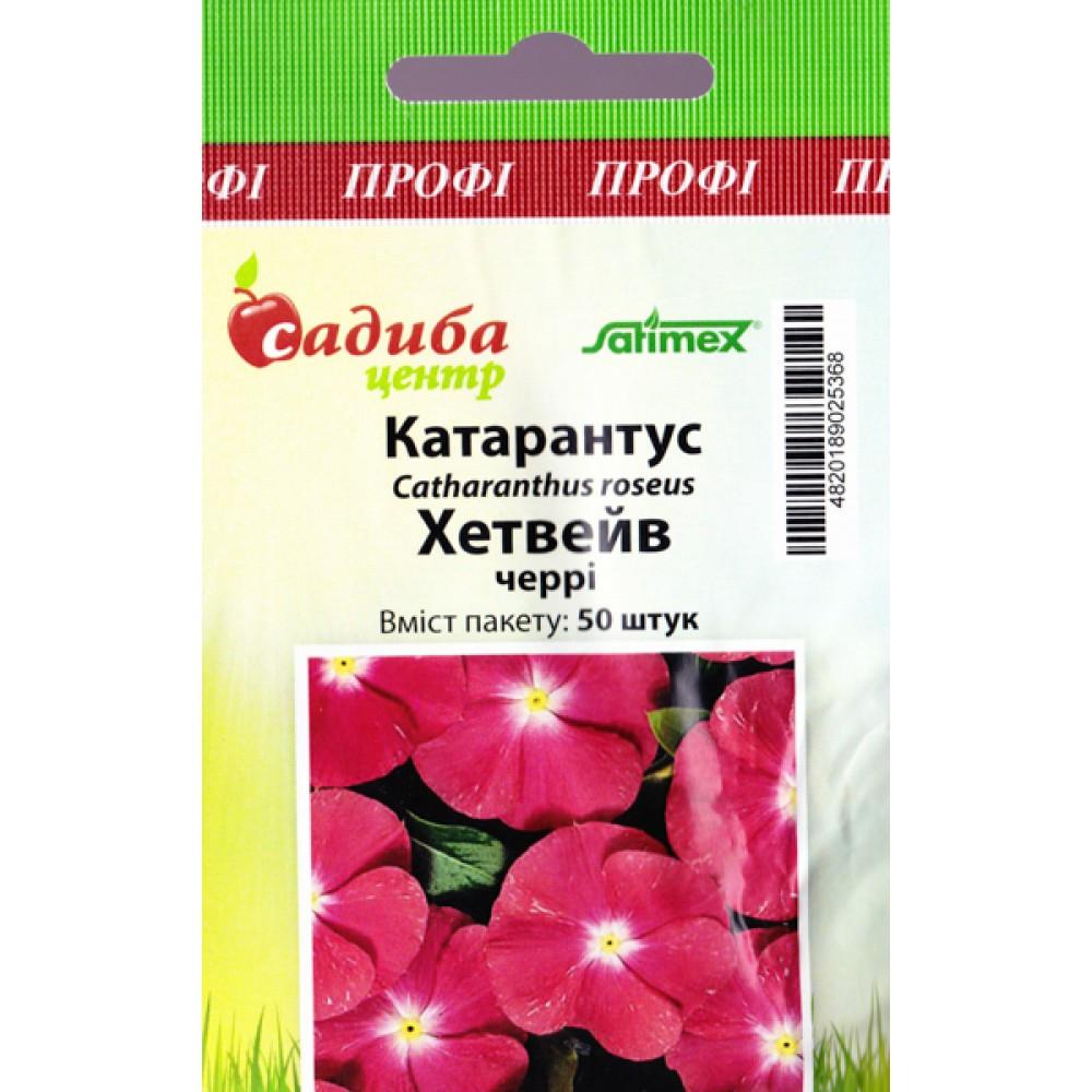 Катарантус Хетвейв Черрі 50 шт (насіння)