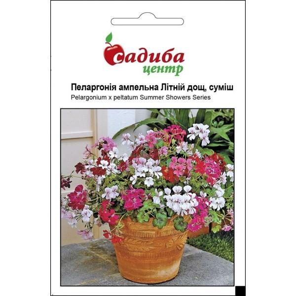 Пеларгонія ампельна Літній дощ суміш 3 шт (насіння)