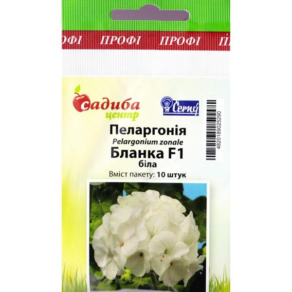 Пеларгонія Бланка F1 Біла 10 шт (насіння)