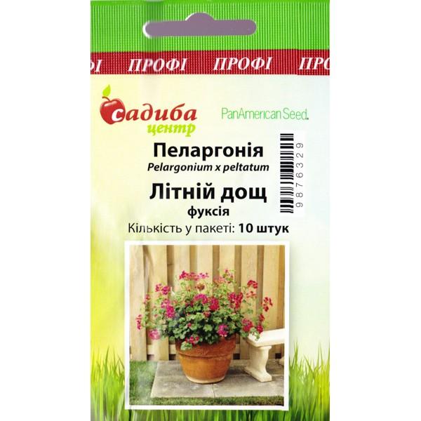 Пеларгонія Літній дощ Фукція 10 шт (насіння)