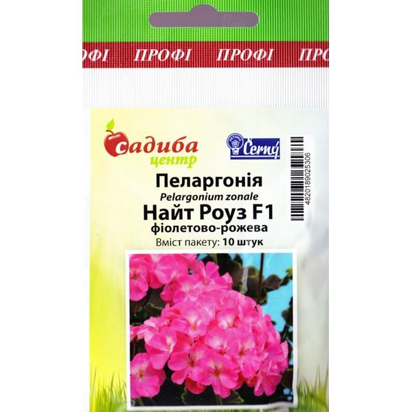 Пеларгонія Найт Роуз F1 Фіолетово-рожева 10 шт (насіння)