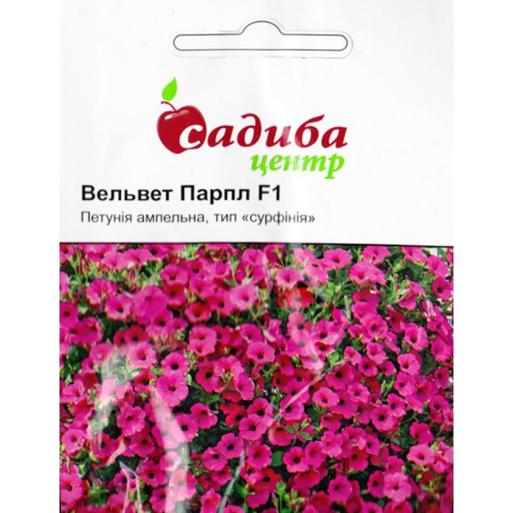 Петунія Вельвет Парпл F1 10 гранул (насіння)