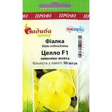 Фіалка Целло F1 Лимонно-жовта 50 гран