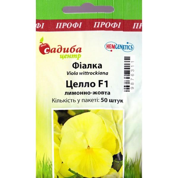 Фіалка Целло F1 Лимонно-жовта 50 гран (насіння)