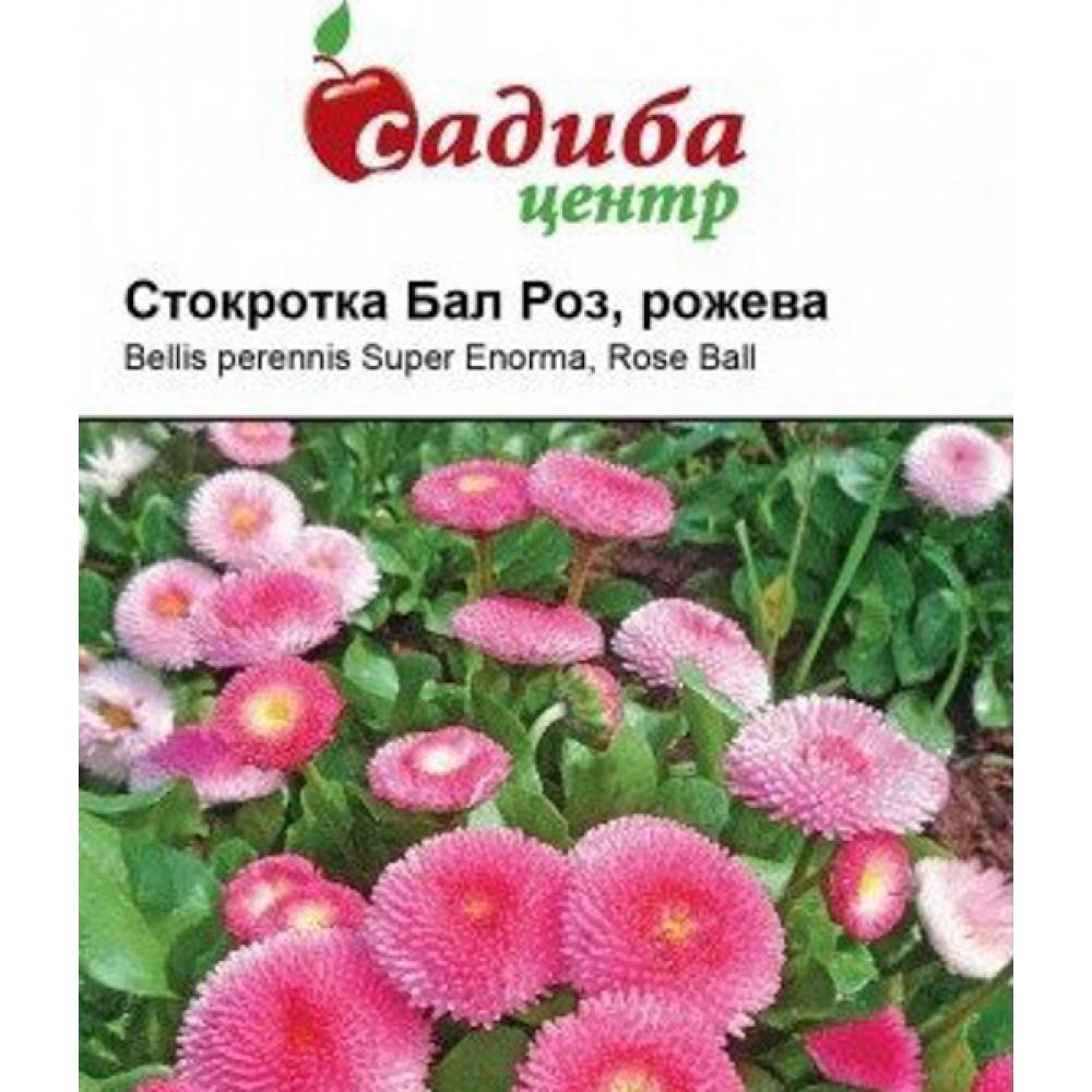 Стокротка Бал Роз рожева 0,1 г