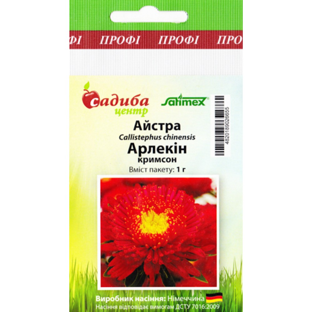 Айстра Арлекін Кримсон 1 г (насіння)