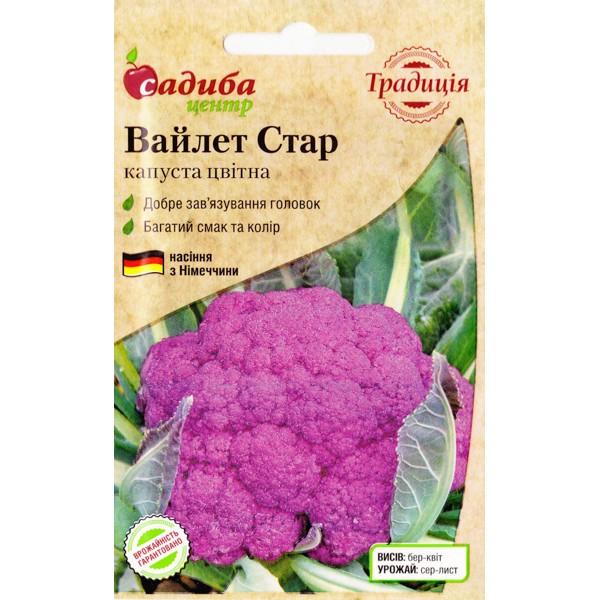 Капуста цвітна Вайлет Стар 0,3 г (насіння)