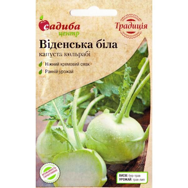 Капуста кольрабі Віденська біла 0.5 г (насіння)