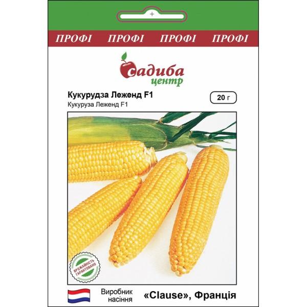 Кукурудза Леженд F1 20 г (насіння)