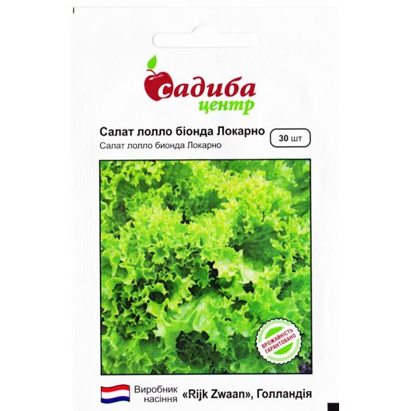 Салат Локарно 30 шт (насіння)