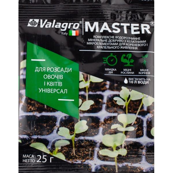 Добриво MASTER для розсади овочів і квітів універсал 25 г