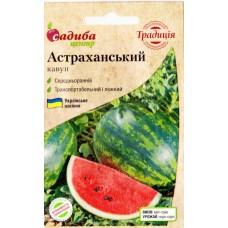 Кавун Астраханський 1 г