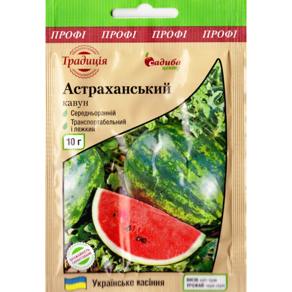 Кавун Астраханський 10 г