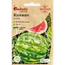 Кавун Княжич 1 г