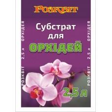 Субстрат для орхідей 2,5 л