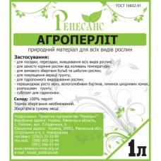 Агроперліт 1 л