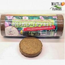 Кокосовий торф брикет коко-ґрунт 0,65 кг